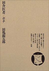 Country Doctor / Pochi, outer case