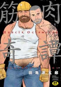 Muscle Octameron (JPN)