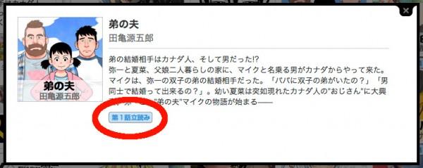 ototonootto_tameshiyomi2