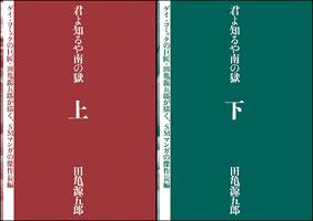 kimiyosiruya_cover