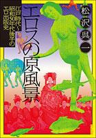 book_erosunogenfukei