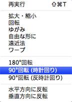 spot_19_menu_R90