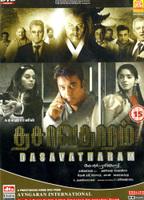 dvd_dasavatharam