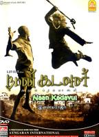 dvd_naankadavul
