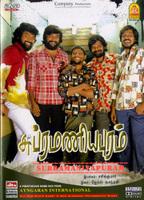 dvd_subramaniapuram