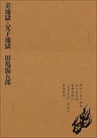 wappajigokuoyakojigoku_cover