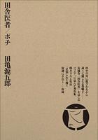 book_inakaisya-pochi