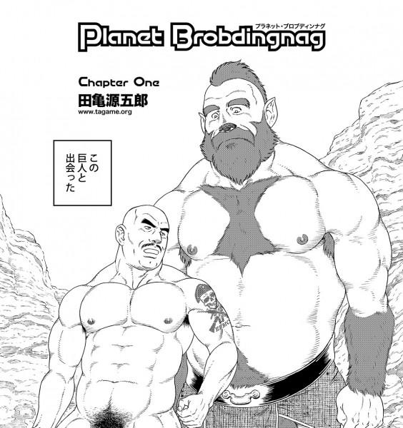 PlanetBrobdingnag1